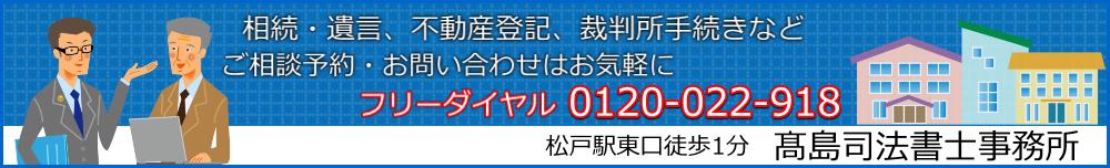 松戸駅徒歩1分の高島司法書士事務所ホームページ