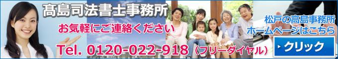松戸の高島司法書士事務所